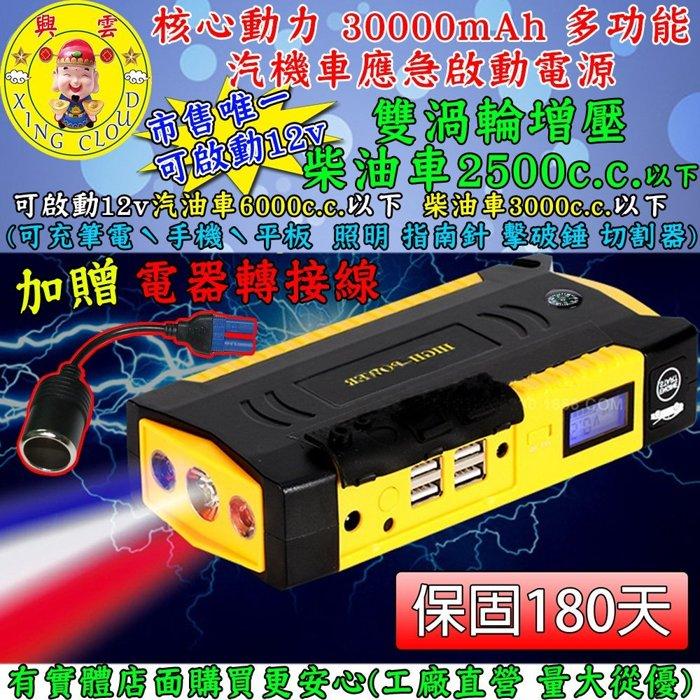 興雲網購【 37489-090核心動力30000mAh四USB汽機車應急啟動電源保固180天】照明燈 可充筆記型電腦
