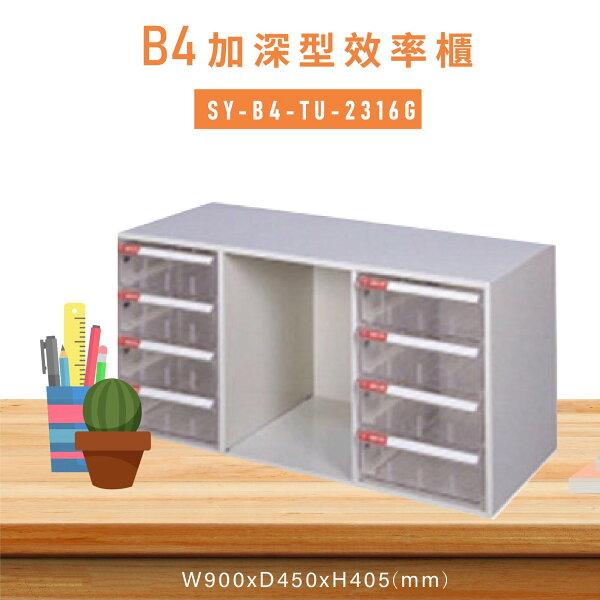 MIT台灣製造【大富】SY-B4-TU-2316G特大型抽屜綜合效率櫃收納櫃文件櫃公文櫃資料櫃置物櫃