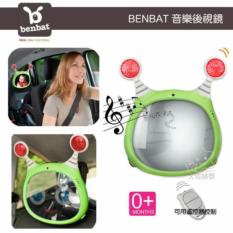 【大成婦嬰】Benbat 音樂 後視鏡(BE00703) 監察鏡 可遙控 1