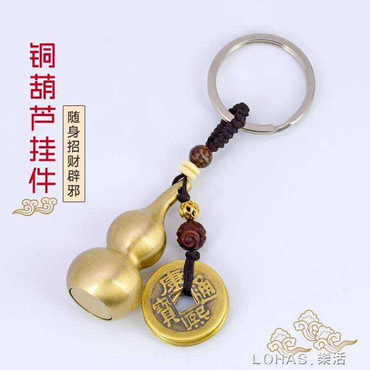 開光貔貅五帝錢鑰匙扣掛件純銅招財辟邪化煞開運轉運隨身攜帶