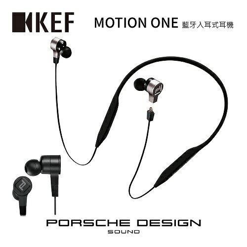 KEFMOTIONONE英國藍芽入耳式有線耳機免運費分期零利率公司貨