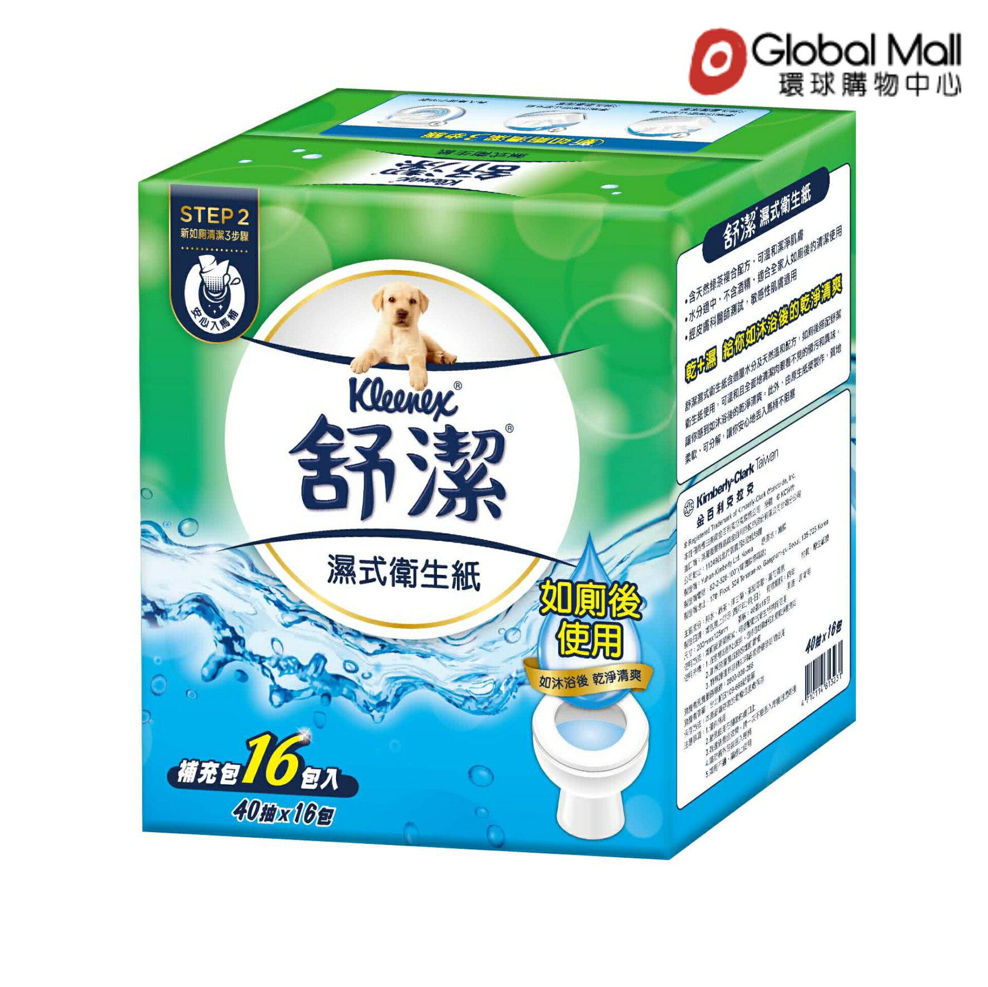 【舒潔】濕式衛生紙補充包 40抽x16包/箱