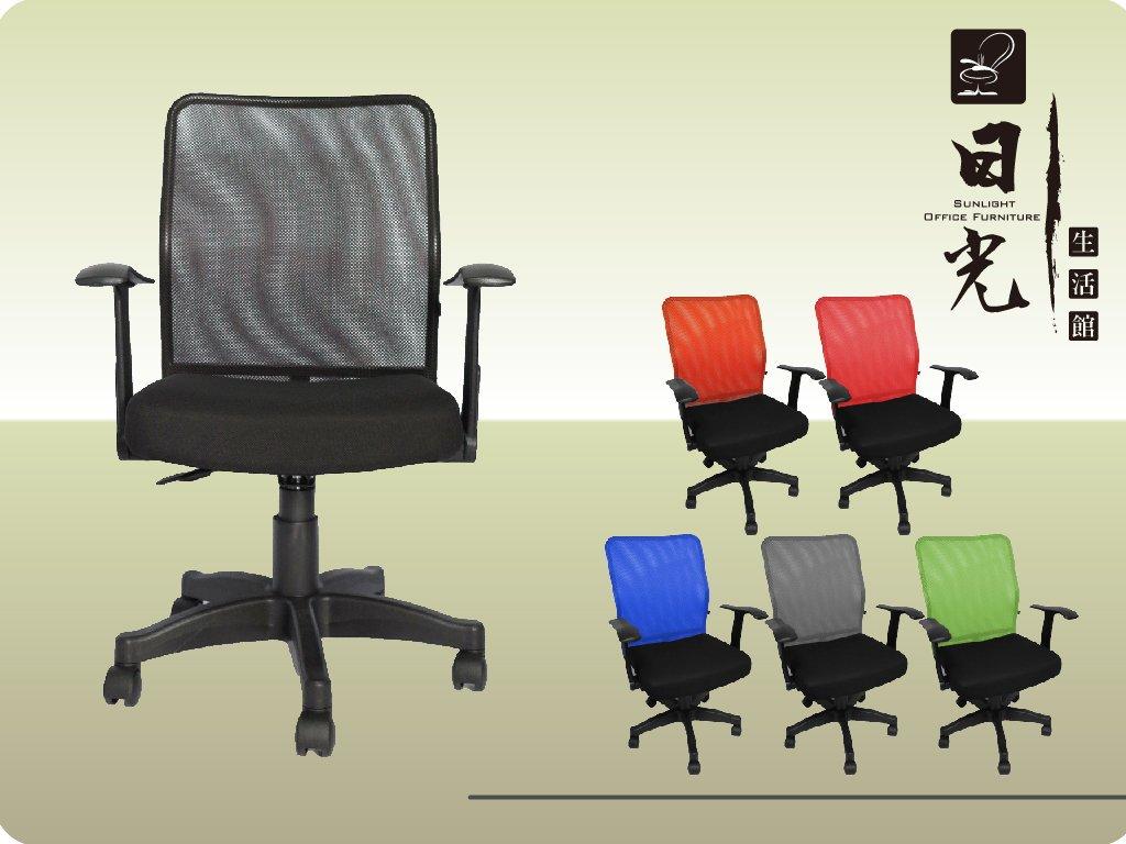 【石川家居】亞聖-67 辦公椅 電腦椅 收納椅【NP-03】多彩網背T型扶手輕巧電腦椅(六色)