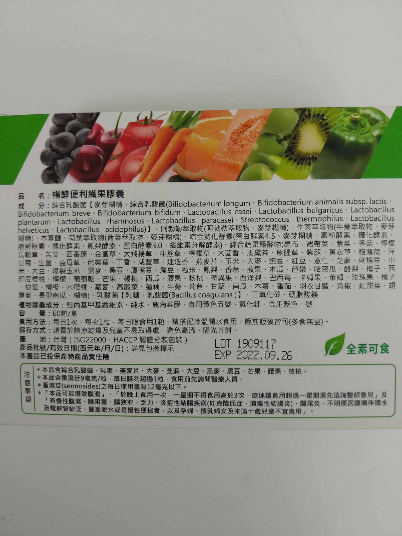 【憨吉小舖】暢酵 便利鮮果膠囊60錠/盒 益生菌、蔬果酵素