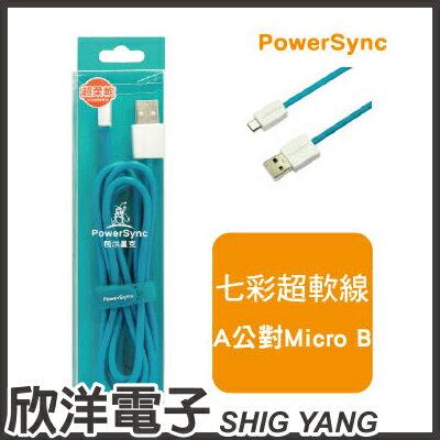 ※ 欣洋電子 ※ 群加科技 USB to Micro 手機充電傳輸超軟線 / 1.5M 藍 ( USB2-ERMIB156 ) PowerSync包爾星克