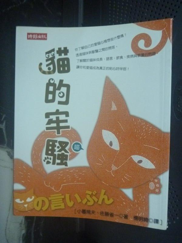 【書寶二手書T2/寵物_IPG】貓的牢騷_楊明綺, 小暮規夫