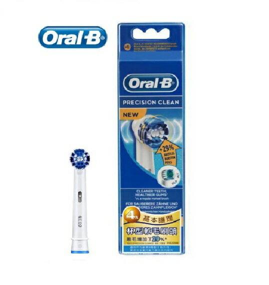 歐樂B Oral-B 電動牙刷刷頭EB20-4 WendyBabe時尚指彩