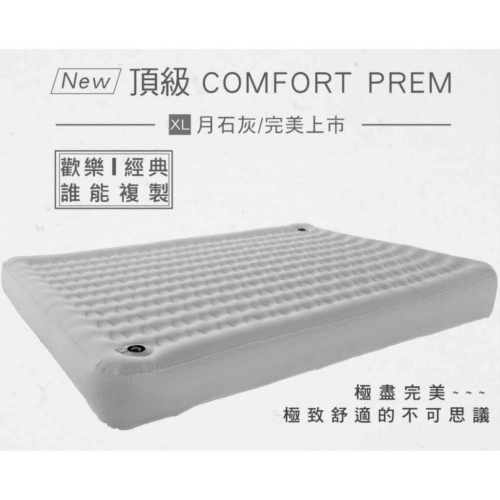 預購-氣墊床 免運零利率 頂級 歡樂時光 充氣床墊 Comfort prem. 氣墊床 充氣床 頂級奢華