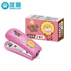 奶油獅迷你釘書機+針組 粉紅 HS-218 組