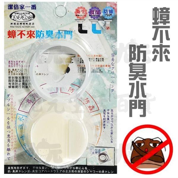 【九元生活百貨】蟑不來 防臭水門 落水孔 排水孔防蟑