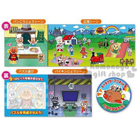 〔小禮堂〕麵包超人 磁鐵遊戲書《橘.彩虹.朋友》適合3歲以上兒童