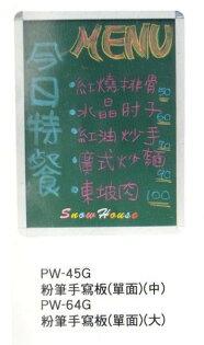 ╭☆雪之屋居家生活館☆╯P326-10PW-45G粉筆手寫板(單面)(中)多功能告示牌門牌標示牌菜單架
