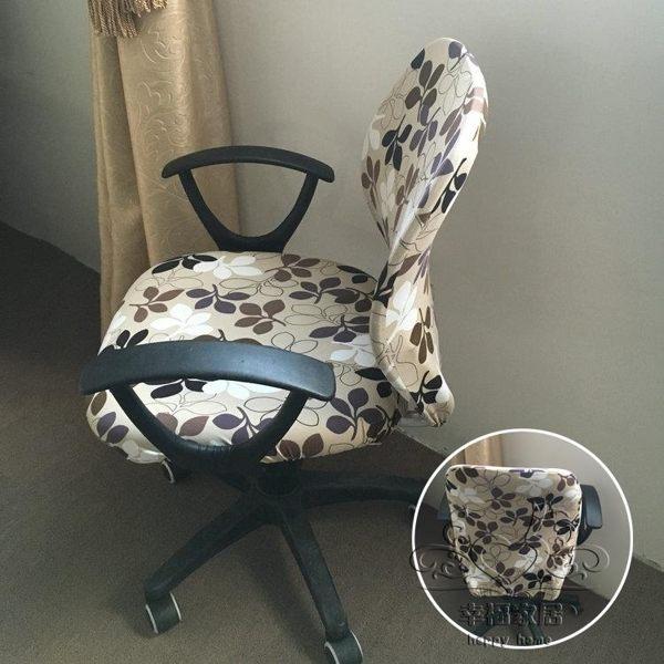 電腦椅套 辦公轉椅套 分體升降椅職員椅 彈力椅套 (14花色可選)