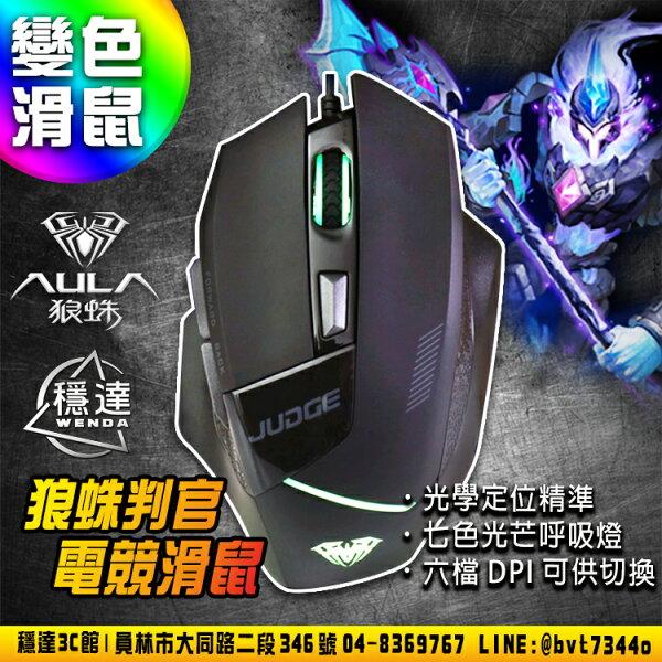 穩達3CAULA狼蛛SI-9007判官電競遊戲滑鼠黑