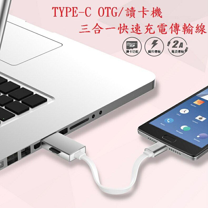 rock space Type-C OTG/讀卡機/充電線 三合一多功能傳輸線