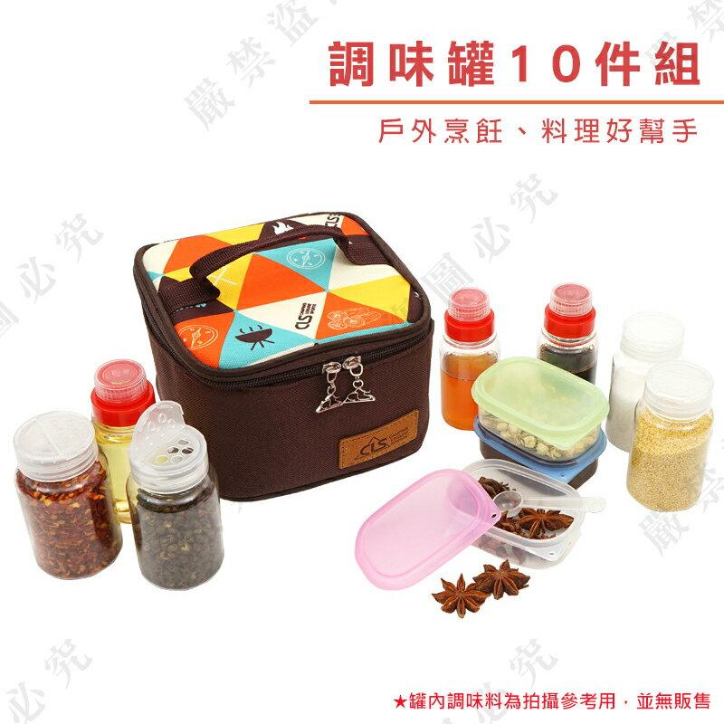 【露營趣】DS-259 調味罐10件組 調味料 調味粉罐 調味瓶 調味瓶罐 野營 露營 野炊 野餐 居家 廚房