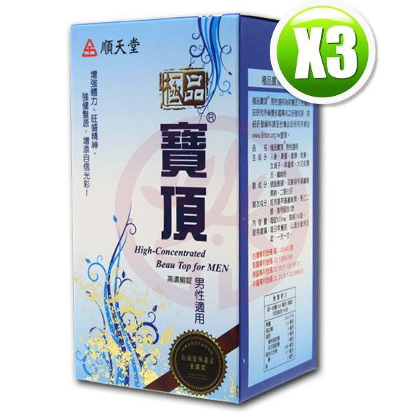 順天堂極品寶頂高濃縮錠(男)x3(一個療程3個月份)