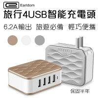 Earldom ES-165 6.2A極速4孔智能USB充電頭 快充 插座 旅充 手機充電 充電器【coni shop】 0