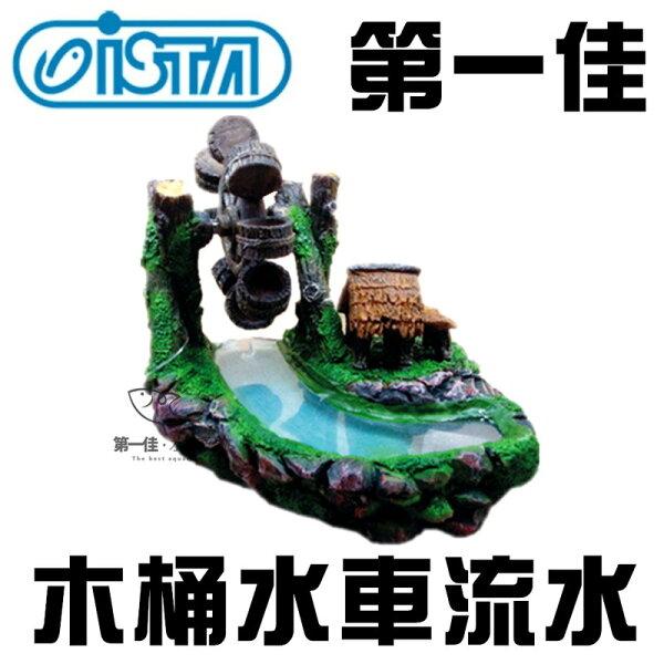 [第一佳水族寵物]台灣ISTA伊士達(代理)造景裝飾飾品系列-木桶水車流水E-D027B
