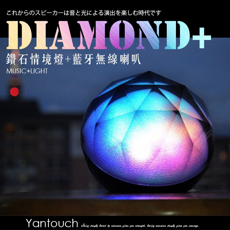 Yantouch Diamond 冰鑽 黑鑽 藍牙無線喇叭 ~E4~022~ 正品 LED