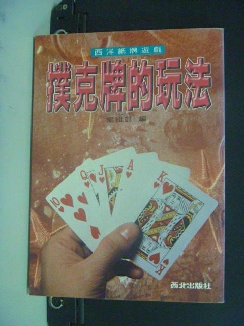 【書寶二手書T4/嗜好_GCO】撲克牌的玩法