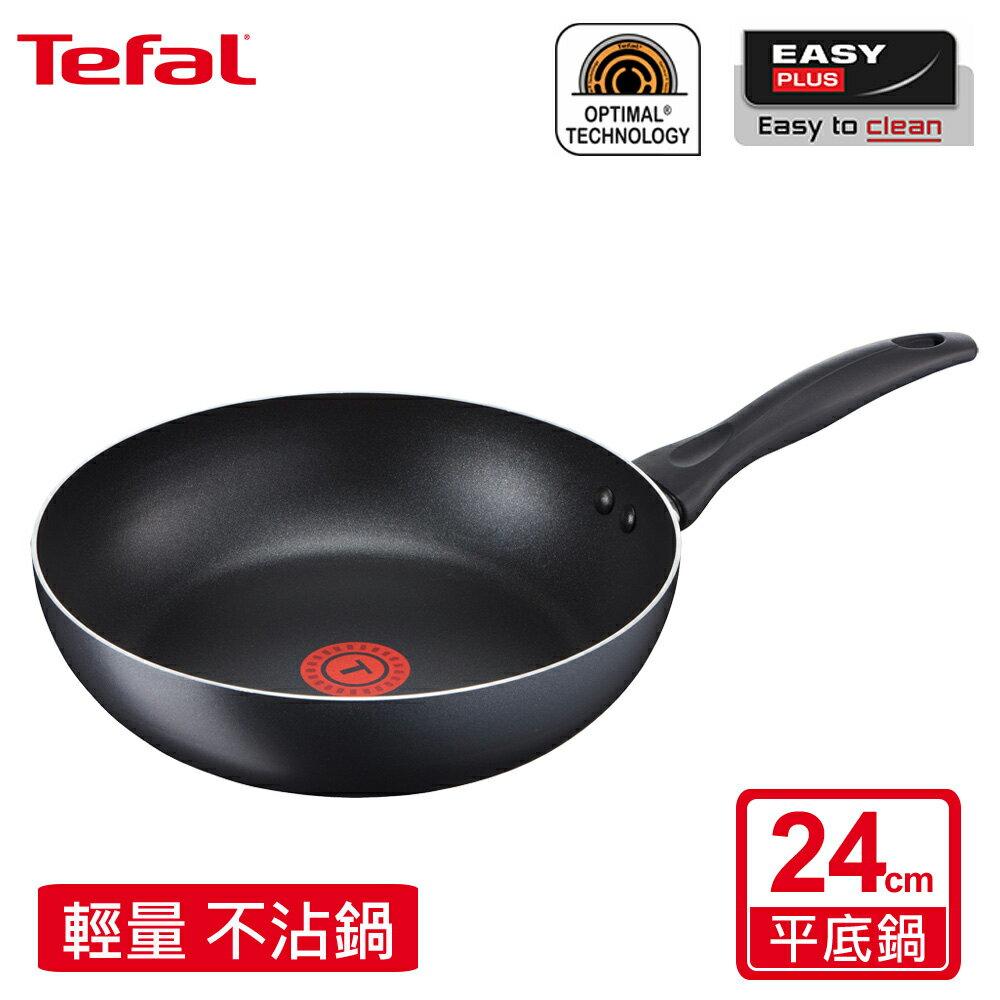 Tefal 法國特福輕食光系列24CM不沾平底鍋 SE-B1420414