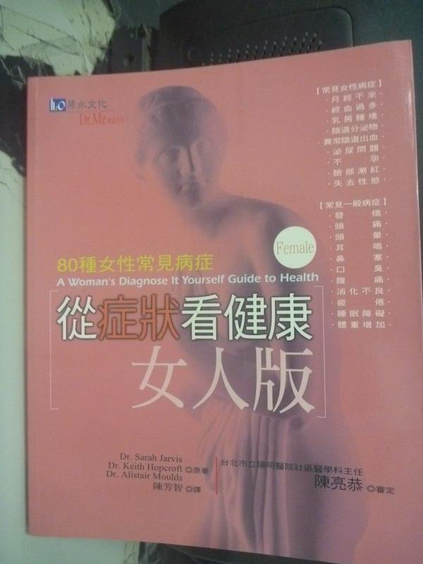 【書寶二手書T1/保健_XEE】從症狀看健康(女人版)_陳芳智, SarahJarvis