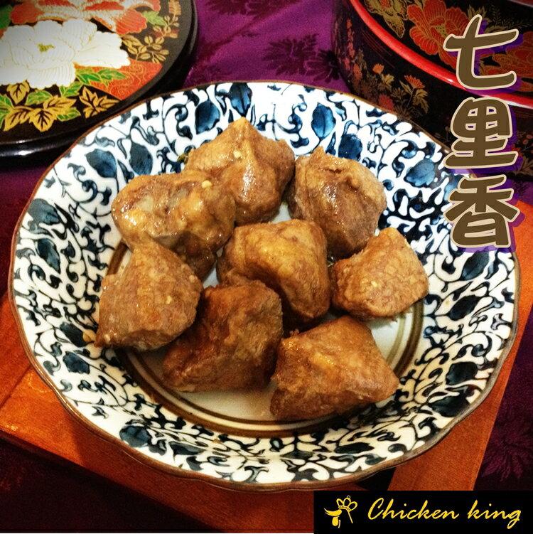 雞王 Chicken king  { 冰鎮滷七里香 }