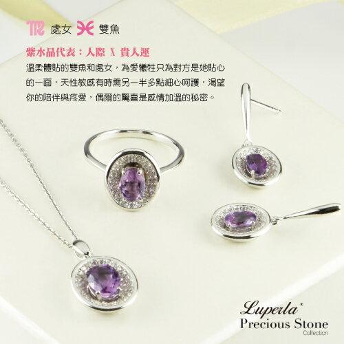 大東山珠寶 紫戀羅蘭 璀璨純銀紫水晶戒指 星座愛情 3