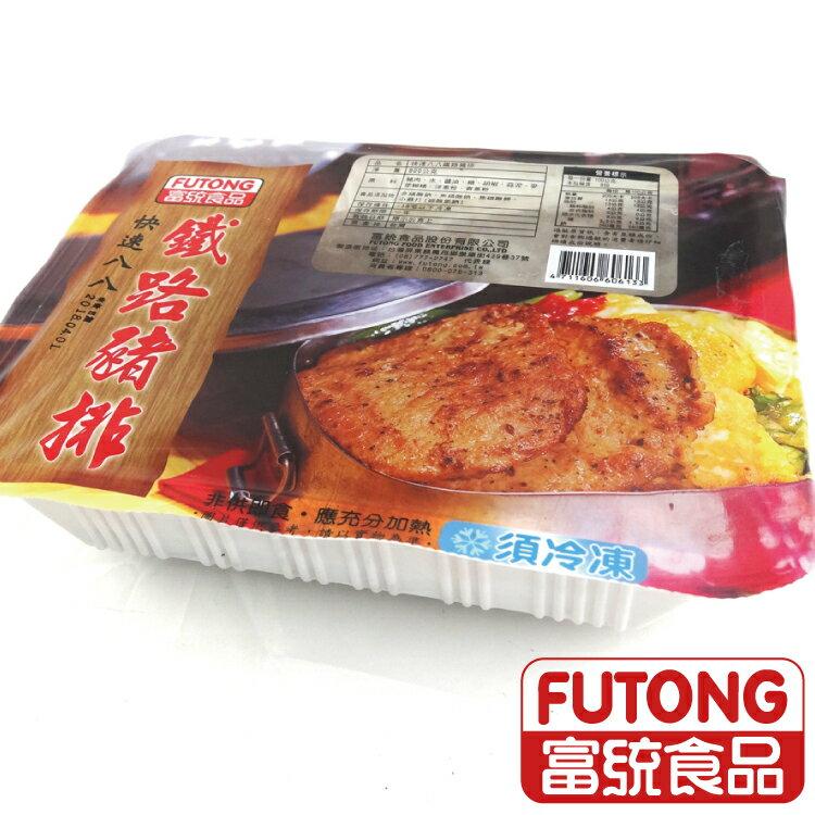 【富統食品】鐵路豬排800g(約15片) 2
