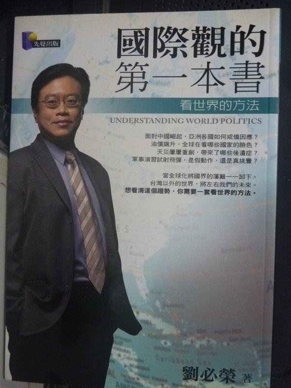 【書寶二手書T8/政治_IFN】國際觀的第一本書-看世界的方法_原價360_劉必榮