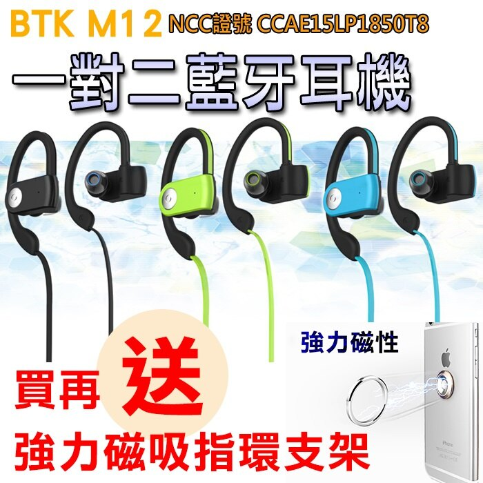 買就送 耳機收納盒 磁吸指環 公司貨 BTK M12 運動型頸掛立體聲藍芽耳機 中文語音 IOS電量顯示 A2DP AVRCP 雙待機 藍牙V4.1 免持聽筒 一對二/TIS購物館