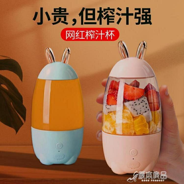 果汁機 便攜式家用水果小型充電迷你炸果汁機電動學生多功能榨汁杯 YYJ 交換禮物