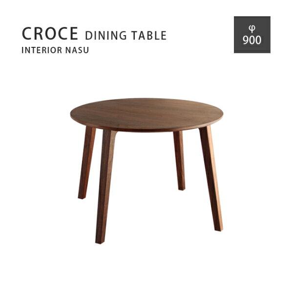 【MUKU工房】北海道旭川家具InteriorNASU無垢Croce圓桌(原木實木)