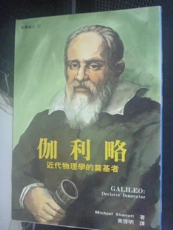 【書寶二手書T4/傳記_LMI】伽利略_黃啟明