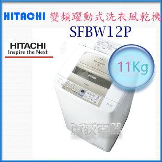 【日立~蘆荻電器】全新11KG【HITACHI直立變頻躍動式洗衣風乾機】SFBW12P另售SFBW12W.SFBWD10W.SFBWD12W
