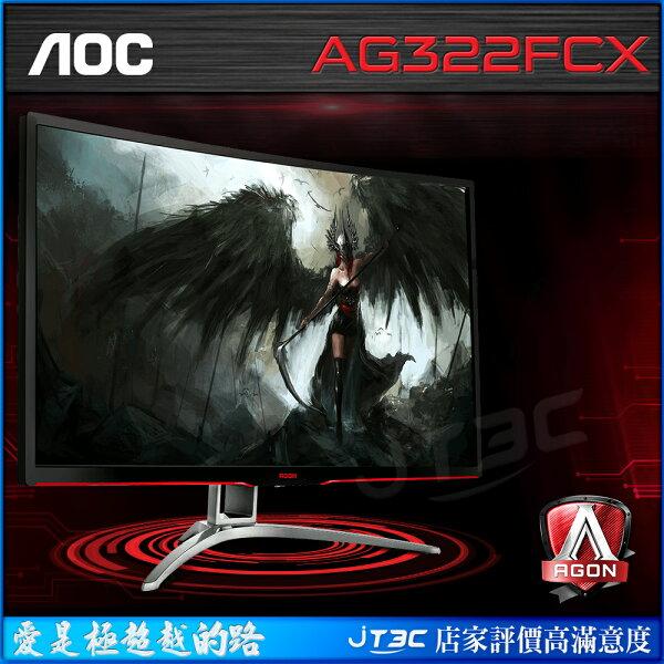 【滿3千15%回饋】AOCAGON32型VA曲面電競螢幕(AG322FCX)※回饋最高2000點
