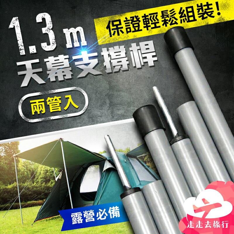 天幕1.3米支撐桿 帳篷撐桿支架 遮陽棚鍍鋅鋼管 帳篷配件 戶外露營【EG030】99750走走去旅行