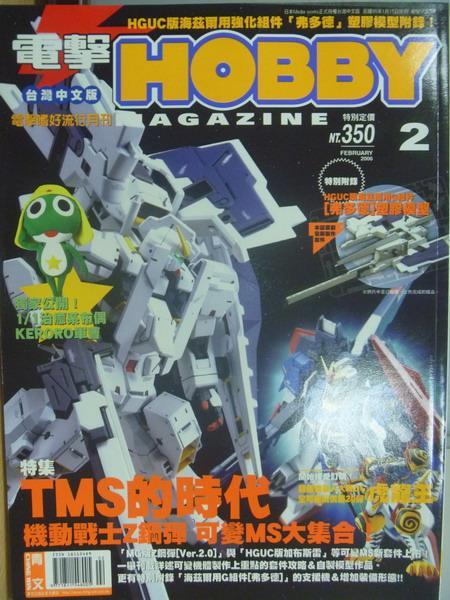 【書寶二手書T6/嗜好_ZJX】電擊Hooby_2006/2_機動戰士Z鋼彈TMS的時代等
