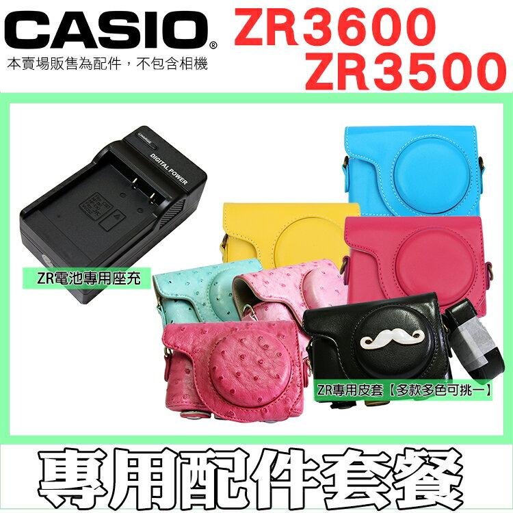 【套餐組合】CASIO ZR3600 ZR3500 配件 兩件式 皮套 相機包 CNP130 坐充 充電器 粉藍 NP130 兩件式皮套