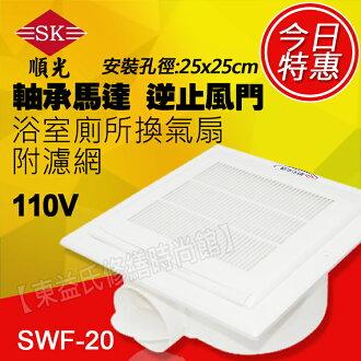 SWF-20 寧靜海 順光110v浴室用通風機 換氣機 附濾網【東益氏】售暖風乾燥機 風扇 吊扇 暖風機