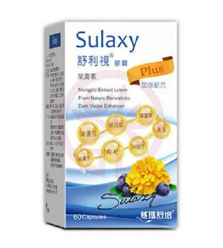 【威瑪舒培】 舒利視膠囊(葉黃素)Plus加強配方 60顆/盒 (和德藥局)