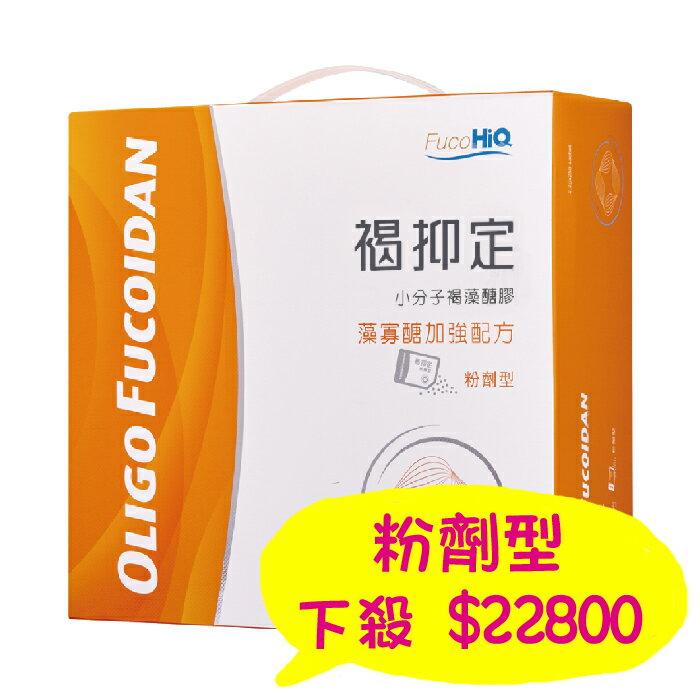 [限時搶購] 褐抑定-藻寡醣250包/粉劑【取卡】