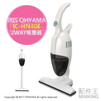 【配件王】日本代購 IRIS OHYAMA IC-HN40E 吸塵器 除塵器 手持 2WAY 水洗 勝 IC-FAC2