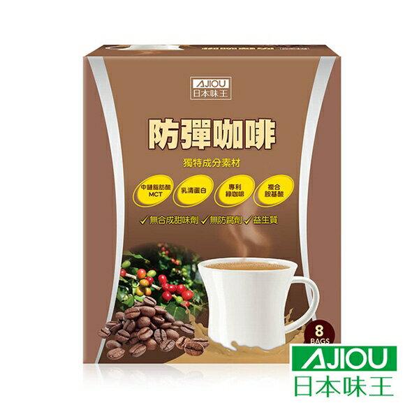 日本味王 防彈咖啡(8包/盒)x1