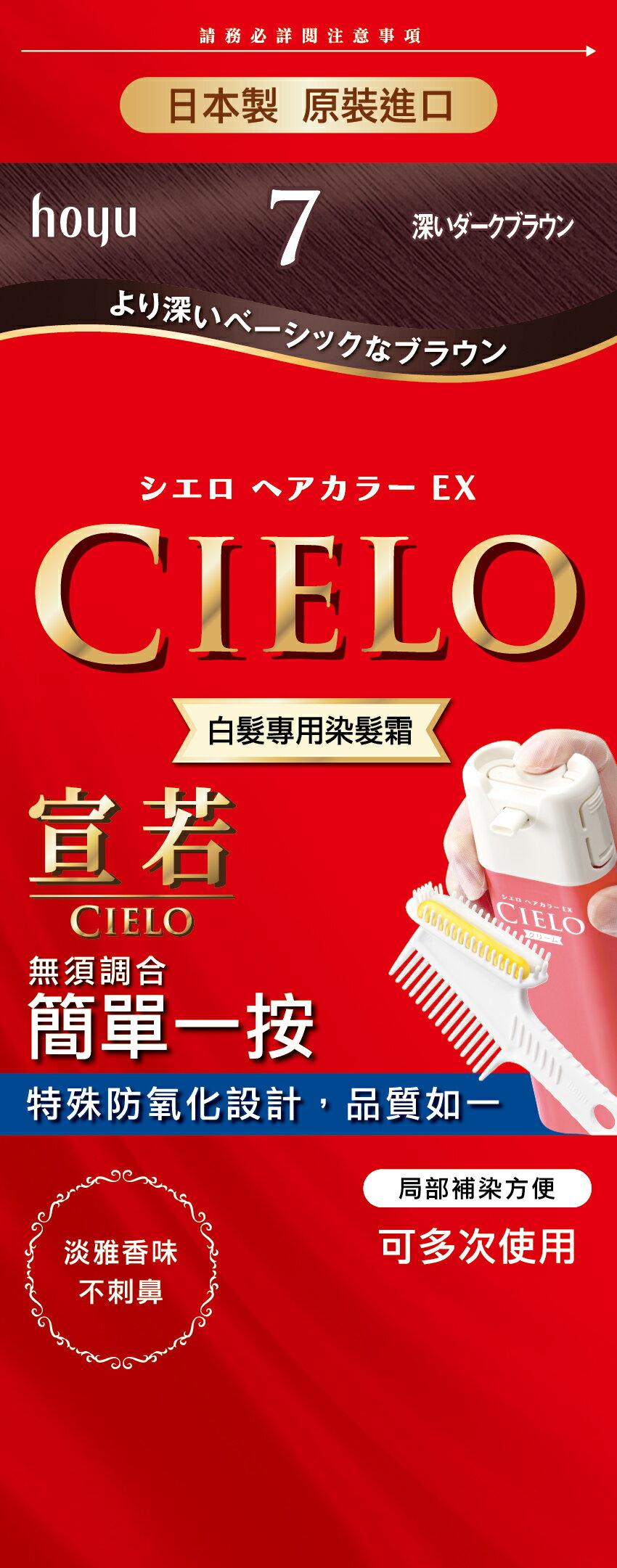 CIELO宣若 EX染髮霜【7】深黑棕色 - 限時優惠好康折扣