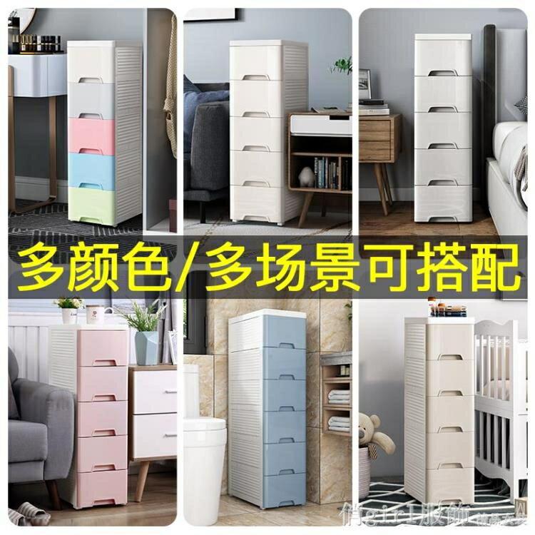 夯貨折扣!25cm寬白色夾縫收納櫃加厚置物架客廳家用抽屜式儲物櫃子