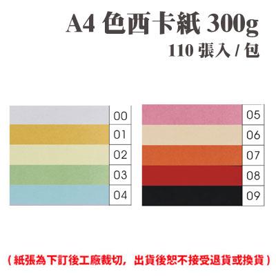 A4色西卡紙300磅(110張)包(此為訂製品,出貨後無法退換貨)