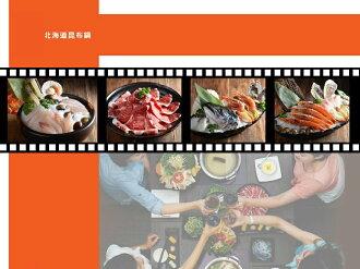 【聚】聚 北海道昆布鍋餐券