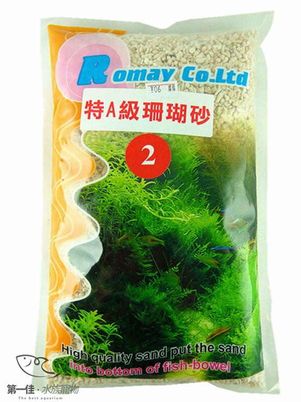 [第一佳 水族寵物] 底砂系列-特A級珊瑚砂 2號 [1.5kg] (含水秤重) 另有 [3kg 8kg 20kg]